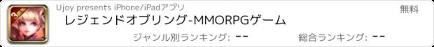 おすすめアプリ レジェンドオブリング-MMORPGゲーム