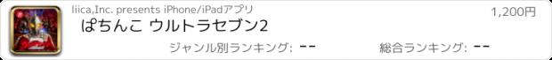 おすすめアプリ ぱちんこ ウルトラセブン2
