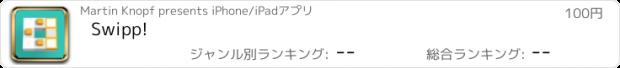 おすすめアプリ Swipp!
