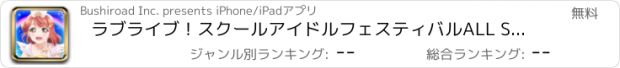 おすすめアプリ ラブライブ!スクールアイドルフェスティバルALL STARS