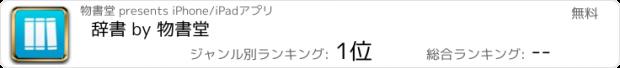 おすすめアプリ 辞書 by 物書堂