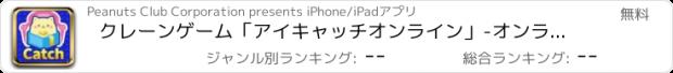 おすすめアプリ アイキャッチオンライン(iCatchONLINE) クレーン