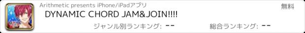 おすすめアプリ DYNAMIC CHORD JAM&JOIN!!!!