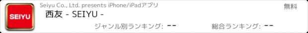 おすすめアプリ 西友 - SEIYU -