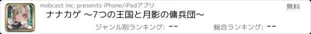 おすすめアプリ ナナカゲ ~7つの王国と月影の傭兵団~