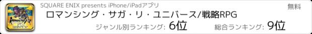 おすすめアプリ ロマンシング サガ リ・ユニバース