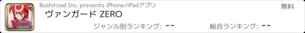 おすすめアプリ ヴァンガード ZERO