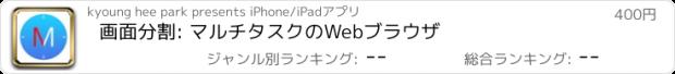 おすすめアプリ 画面分割: マルチタスクのWebブラウザ