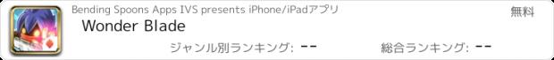 おすすめアプリ Wonder Blade