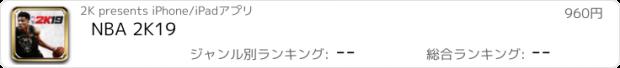 おすすめアプリ NBA 2K19