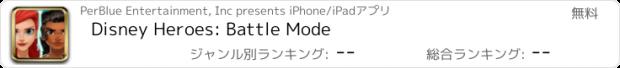 おすすめアプリ Disney Heroes: Battle Mode