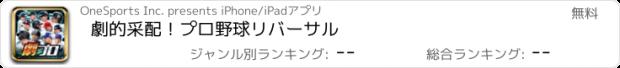 おすすめアプリ 【劇プロ】劇的采配!プロ野球リバーサル