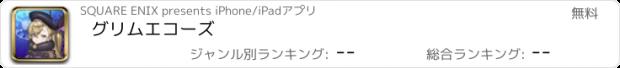 おすすめアプリ グリムエコーズ