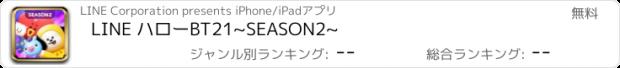 おすすめアプリ LINE ハローBT21
