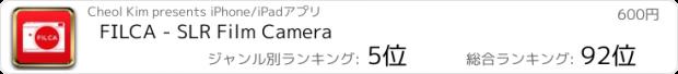 おすすめアプリ FILCA - SLR Film Camera
