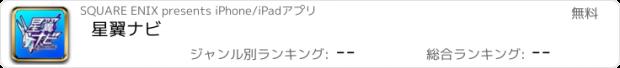 おすすめアプリ 星翼ナビ