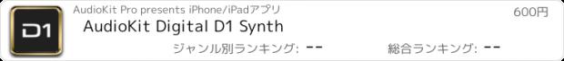 おすすめアプリ AudioKit Digital D1 Synth + AU
