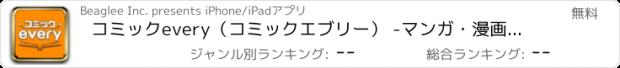 おすすめアプリ コミックevery(コミックエブリー) -マンガ・漫画アプリ