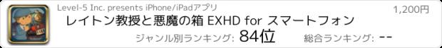 おすすめアプリ レイトン教授と悪魔の箱 EXHD for スマートフォン
