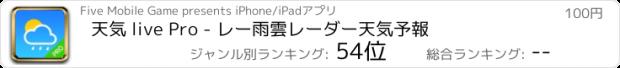 おすすめアプリ 天気 live Pro - レー雨雲レーダー天気予報