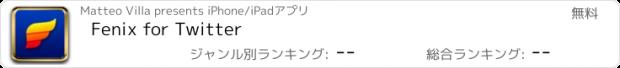 おすすめアプリ Fenix for Twitter