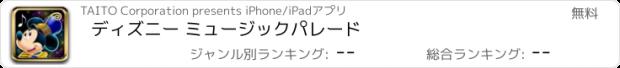 おすすめアプリ ディズニー ミュージックパレード