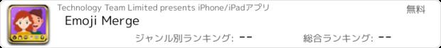 おすすめアプリ Emoji Merge