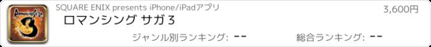 おすすめアプリ ロマンシング サガ3