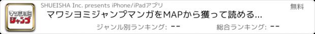 おすすめアプリ マワシヨミジャンプ マンガをMAPから獲って読めるアプリ