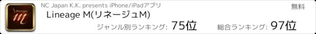 おすすめアプリ Lineage M(リネージュM)