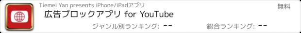 おすすめアプリ Tube Browser - 動画広告ブロックチューブ
