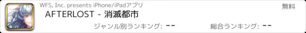 おすすめアプリ 【新作】AFTERLOST - 消滅都市