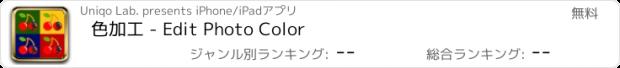 おすすめアプリ 色加工 - Edit Photo Color