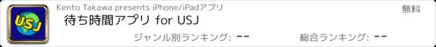おすすめアプリ 待ち時間アプリ for USJ