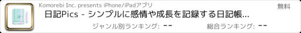 おすすめアプリ 日記ノート - 日記が続く写真日記アプリ