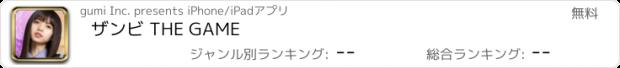 おすすめアプリ 乃木坂46・欅坂46・日向坂46公認 ザンビ THEGAME