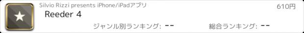 おすすめアプリ Reeder 4