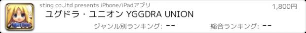 おすすめアプリ ユグドラ・ユニオン YGGDRA UNION