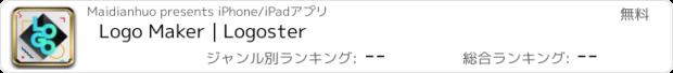 おすすめアプリ Logo Maker | Logoster