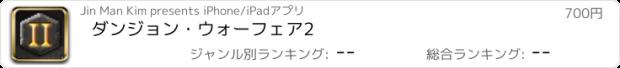 おすすめアプリ ダンジョン・ウォーフェア2