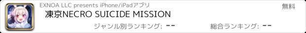 おすすめアプリ 凍京NECRO SUICIDE MISSION