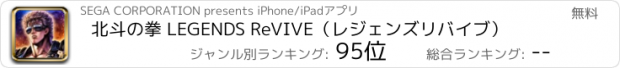 おすすめアプリ 北斗の拳 LEGENDS ReVIVE(レジェンズリバイブ)