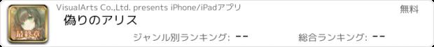 おすすめアプリ 偽りのアリス