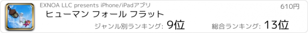 おすすめアプリ ヒューマン フォール フラット