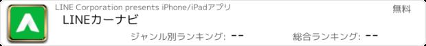 おすすめアプリ LINEカーナビ