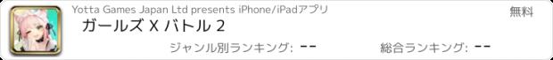 おすすめアプリ ガールズ X バトル 2