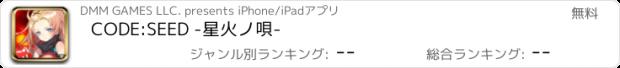 おすすめアプリ CODE:SEED -星火ノ唄-