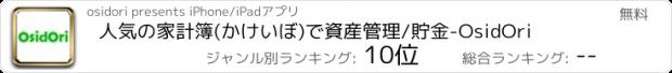 おすすめアプリ OsidOri(オシドリ)