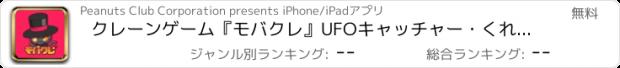 おすすめアプリ クレーンゲーム「モバクレ」- オンラインクレーンゲーム
