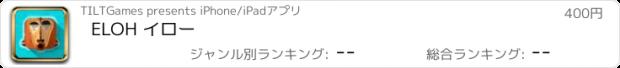 おすすめアプリ ELOH イロー
